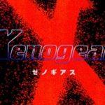 ガンダム好きにはたまらないRPG!! Xenogears