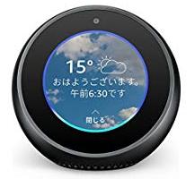 近未来Alexaのある生活